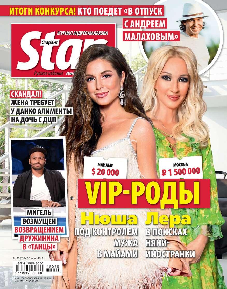 Редакция журнала Starhit Starhit 30-2018 редакция журнала