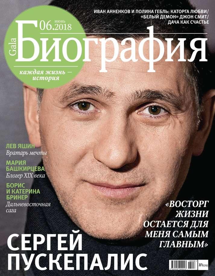 Редакция журнала Gala Биография Gala Биография 06-2018 цена