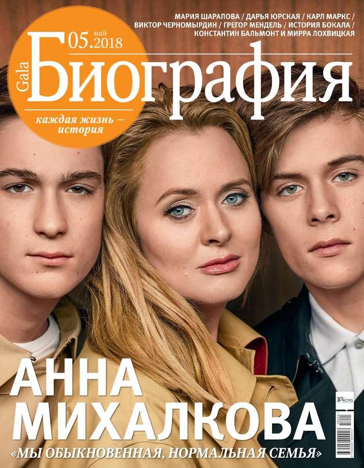 Редакция журнала Gala Биография Gala Биография 05-2018 цена