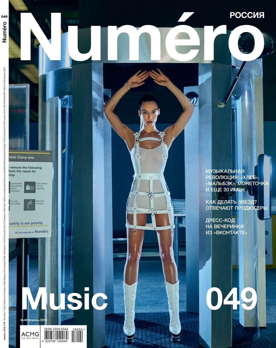 Редакция журнала Numero Numero 04-2018 numero zero