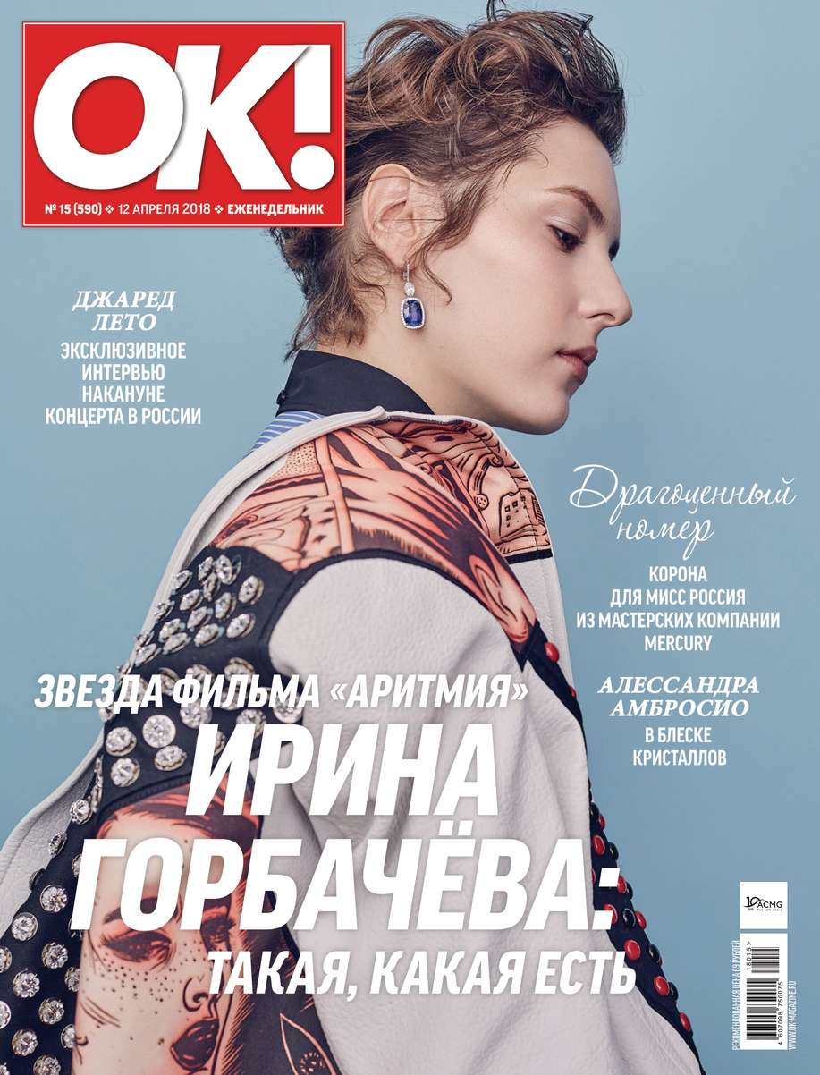 Редакция журнала OK! OK! 15-2018 редакция журнала ok ok 25 2018