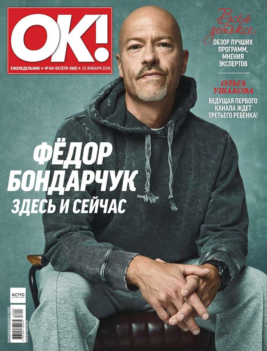 Редакция журнала OK! OK! 04-05-2018 редакция журнала ok ok 25 2018