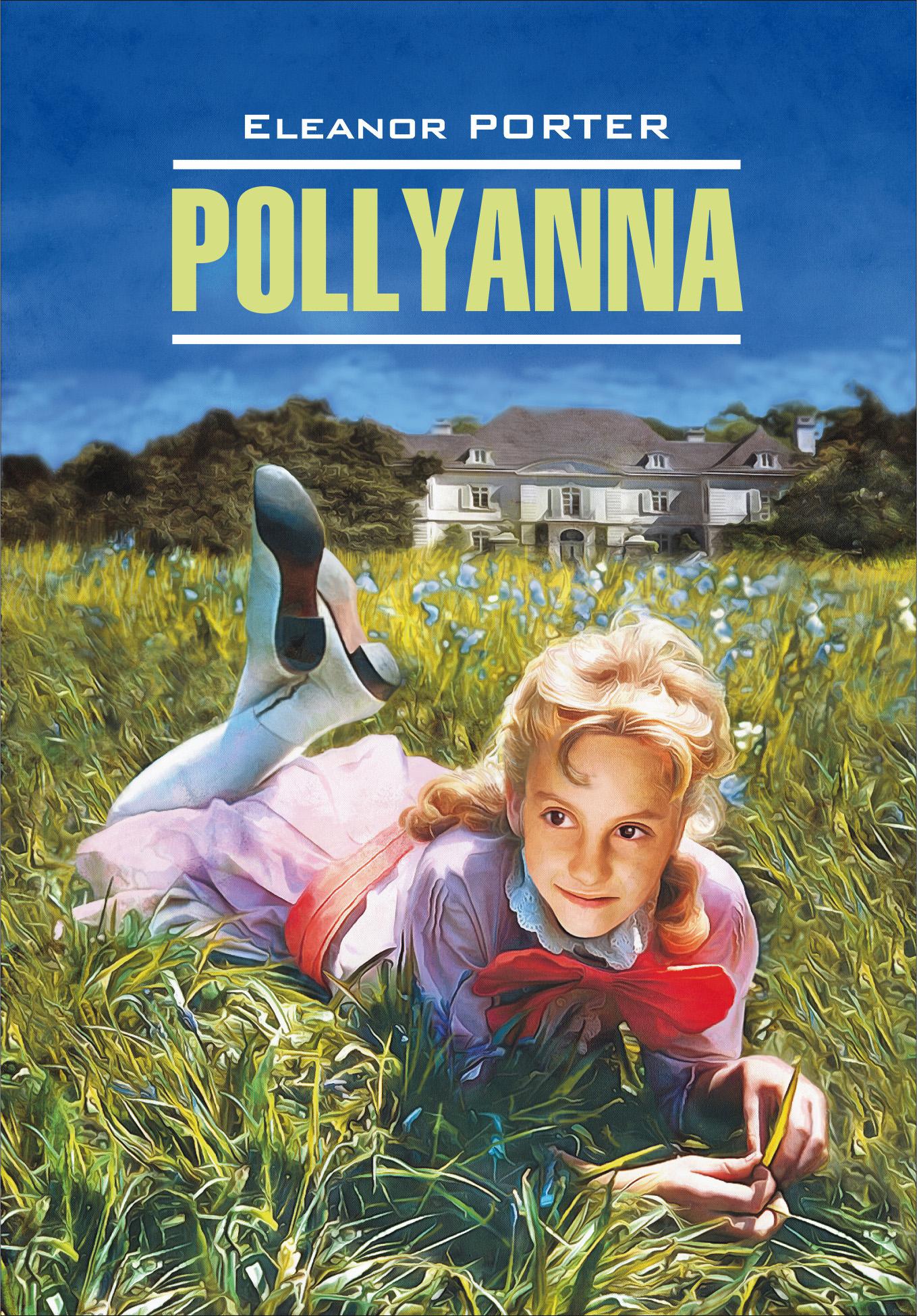 Элинор Портер Pollyanna / Поллианна. Книга для чтения на английском языке