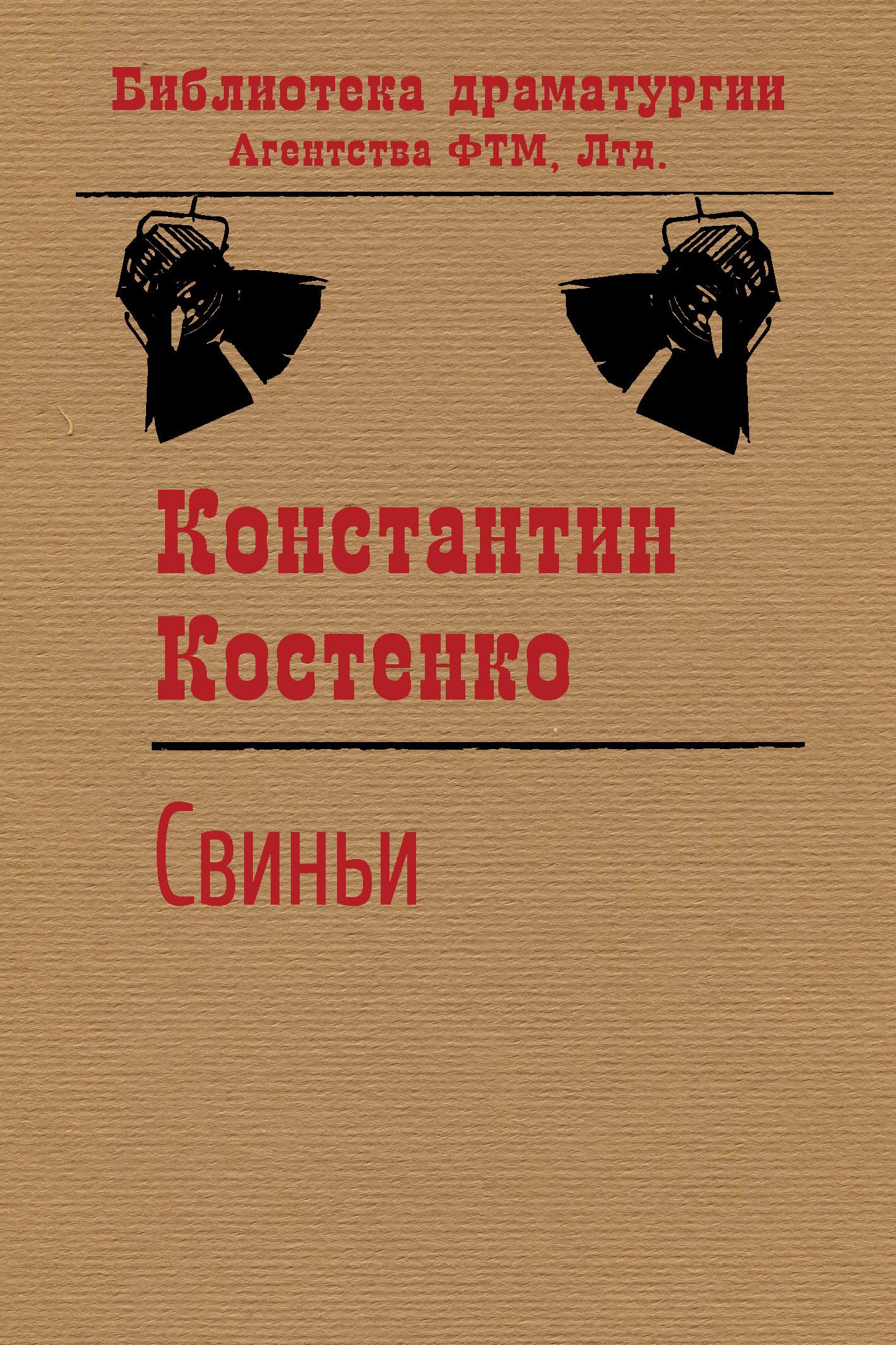 Константин Костенко Свиньи константин костенко свиньи
