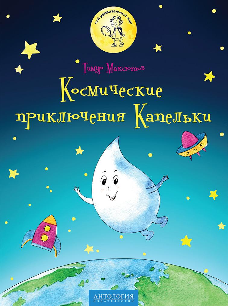 Тимур Максютов Космические приключения Капельки тимур максютов приключения капельки