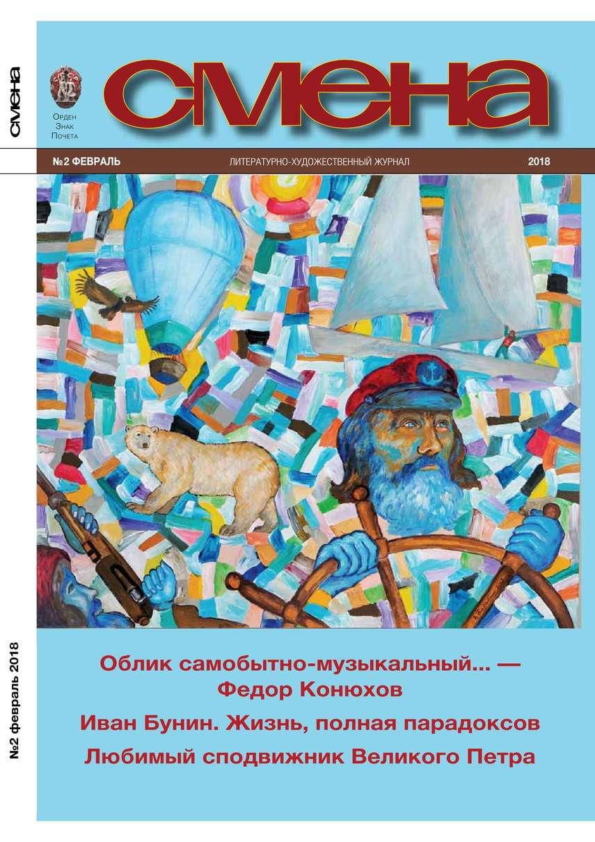 Редакция журнала Смена Смена 02-2018 редакция журнала смена смена 02 2018
