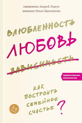 протоиерей Андрей Лоргус Влюбленность, любовь, зависимость. Как построить семейное счастье протоиерей андрей лоргус книга о счастье