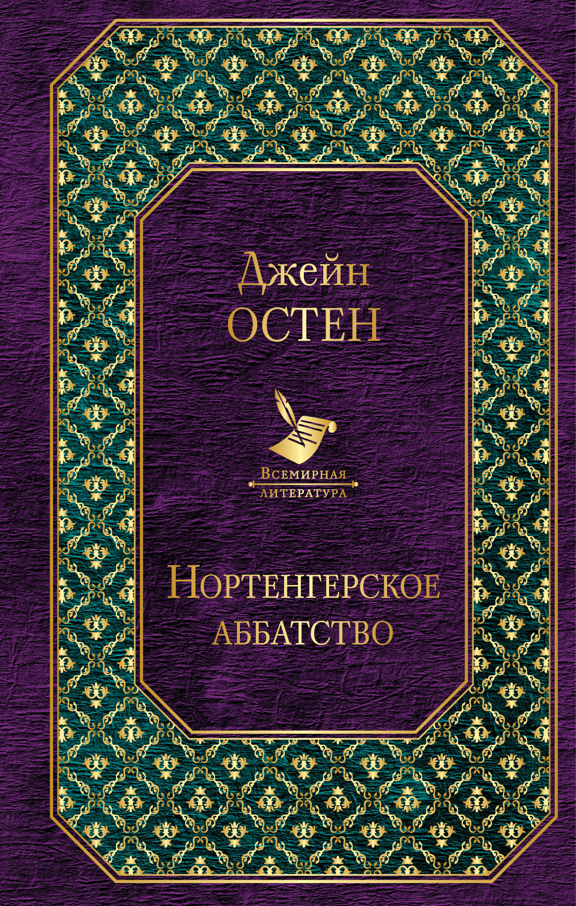 Нортенгерское аббатство (сборник)