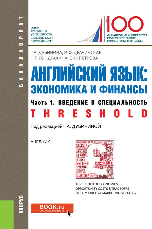 цена Оксана Петрова Английский язык: экономика и финансы. Ч. 1. Введение в специальность (Threshold) онлайн в 2017 году
