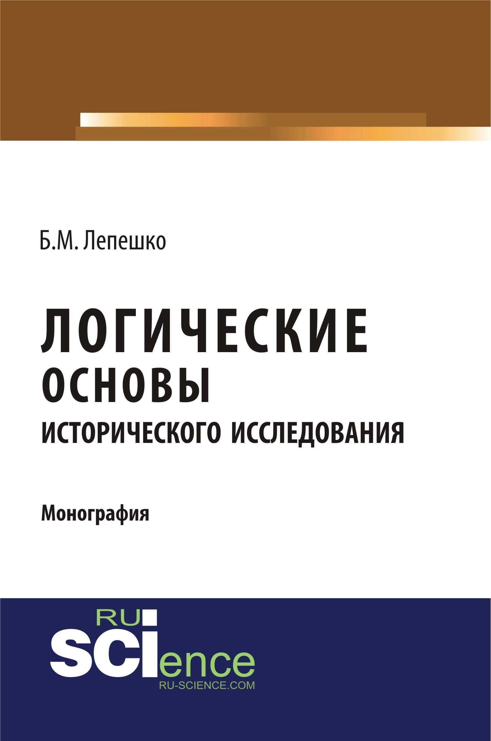 Б. М. Лепешко Логические основы исторического исследования тарифный план