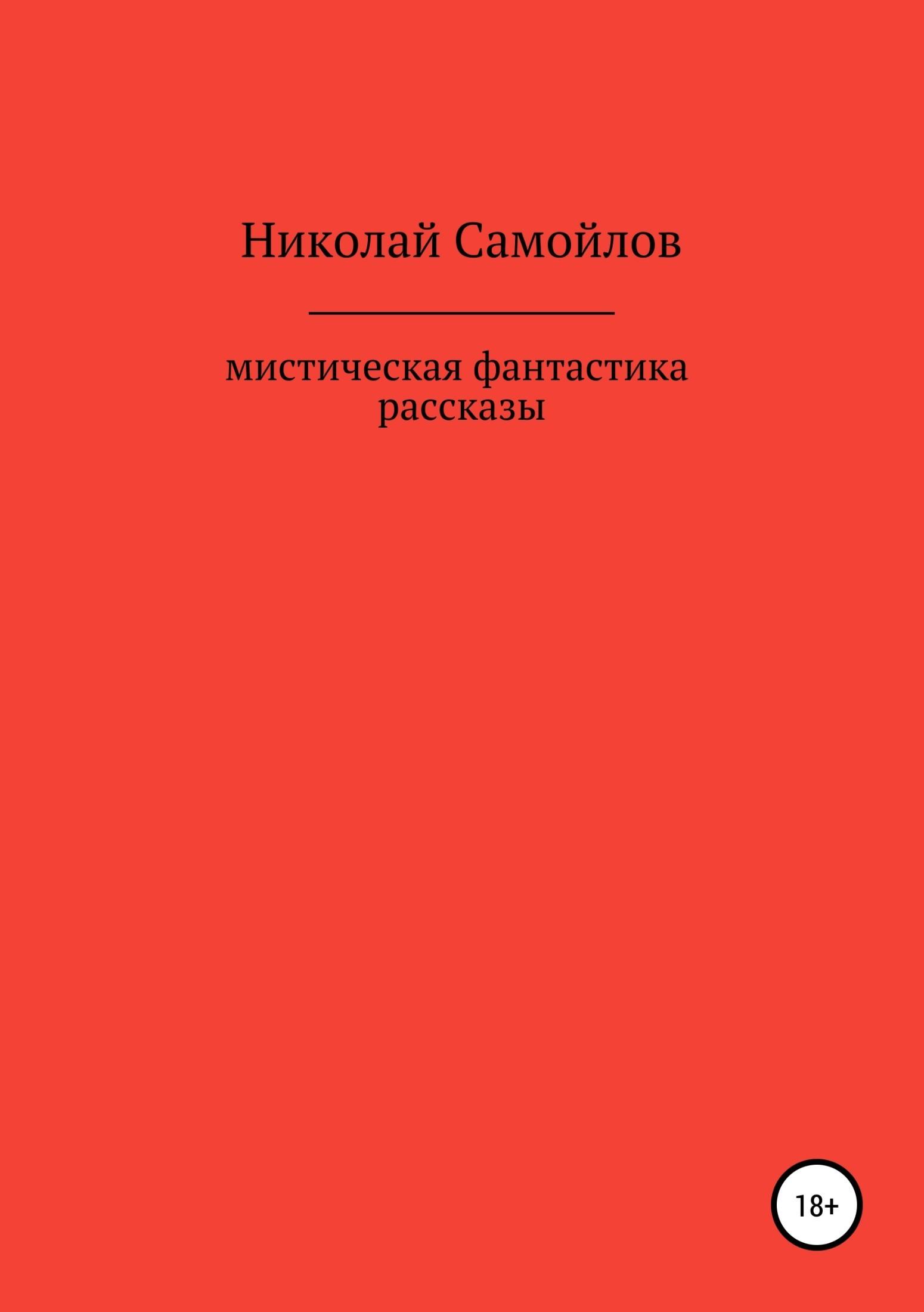 Николай Николаевич Самойлов Мистическая фантастика. Рассказы цена и фото