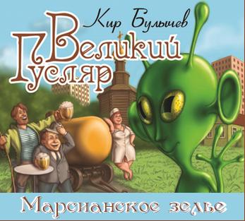 Кир Булычев Великий Гусляр. Марсианское зелье булычёв кир последняя война великий гусляр подземелье ведьм