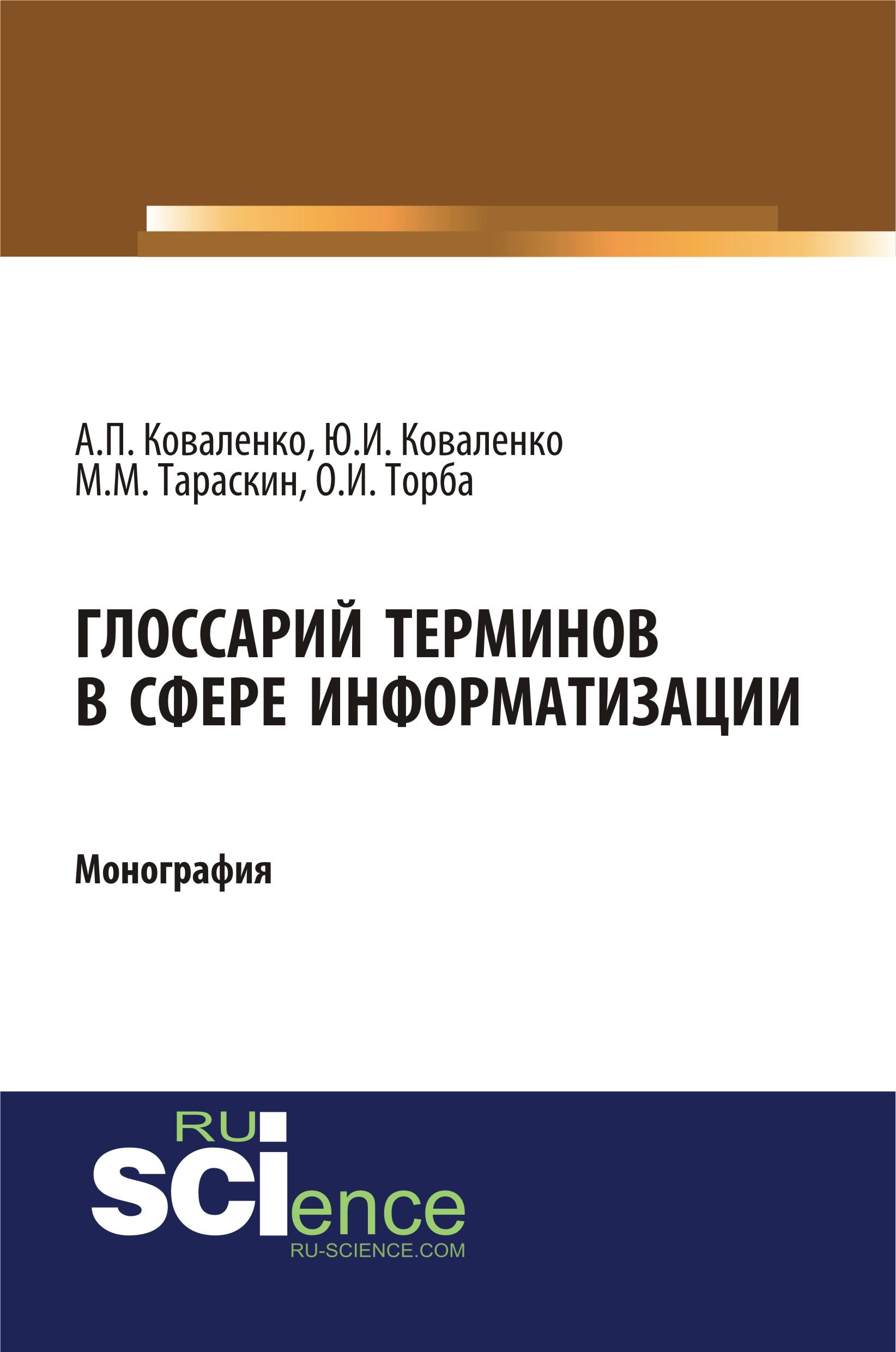 Ю. И. Коваленко Глоссарий терминов в сфере информатизации