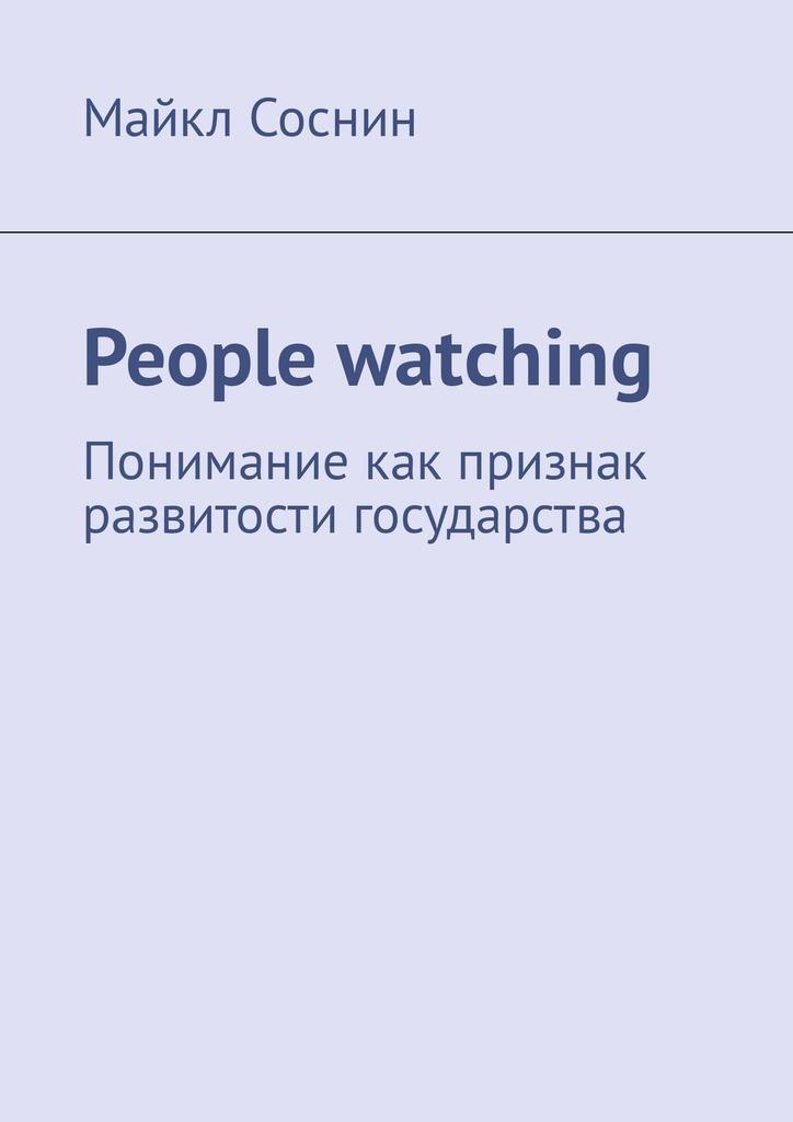 Майкл Соснин People watching. Понимание как признак развитости государства майкл соснин people watching заключение