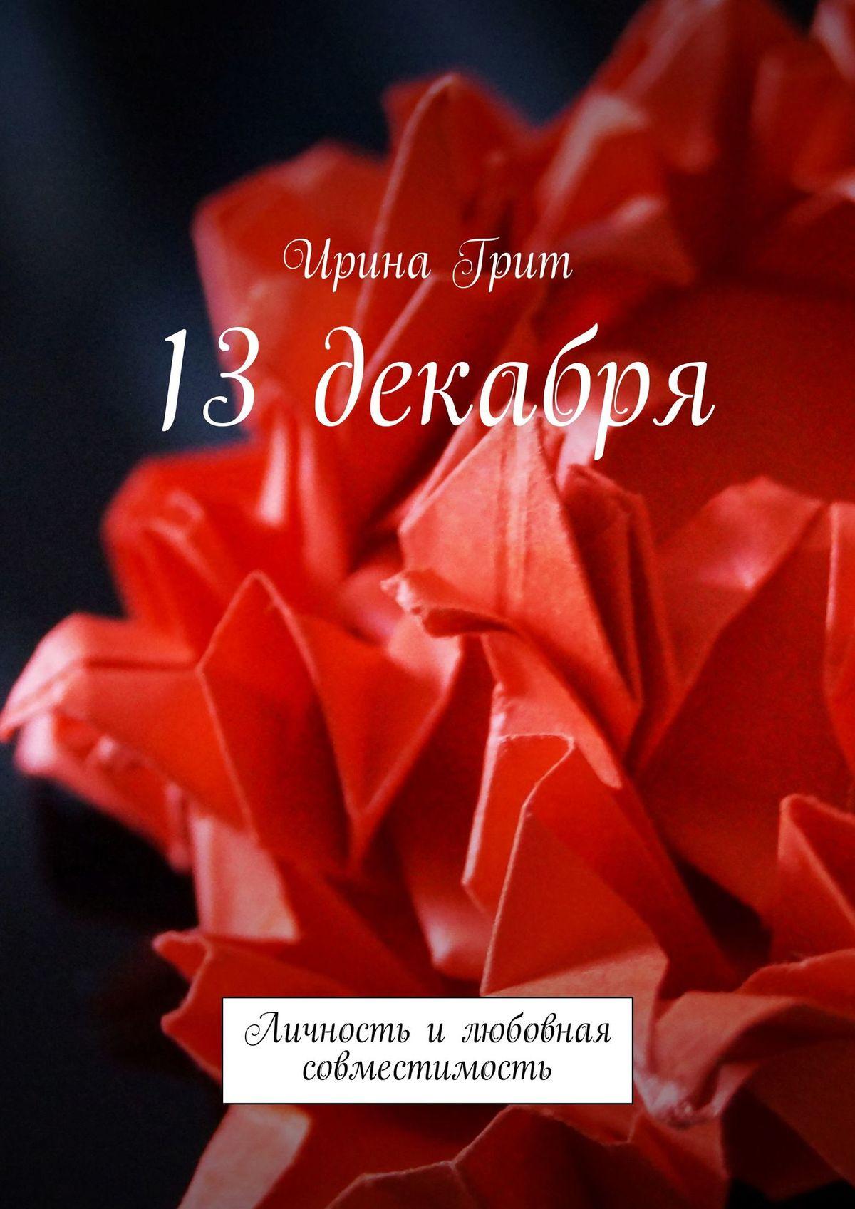 Ирина Грит 13 декабря. Личность и любовная совместимость ирина грит 13 июля личность и любовная совместимость