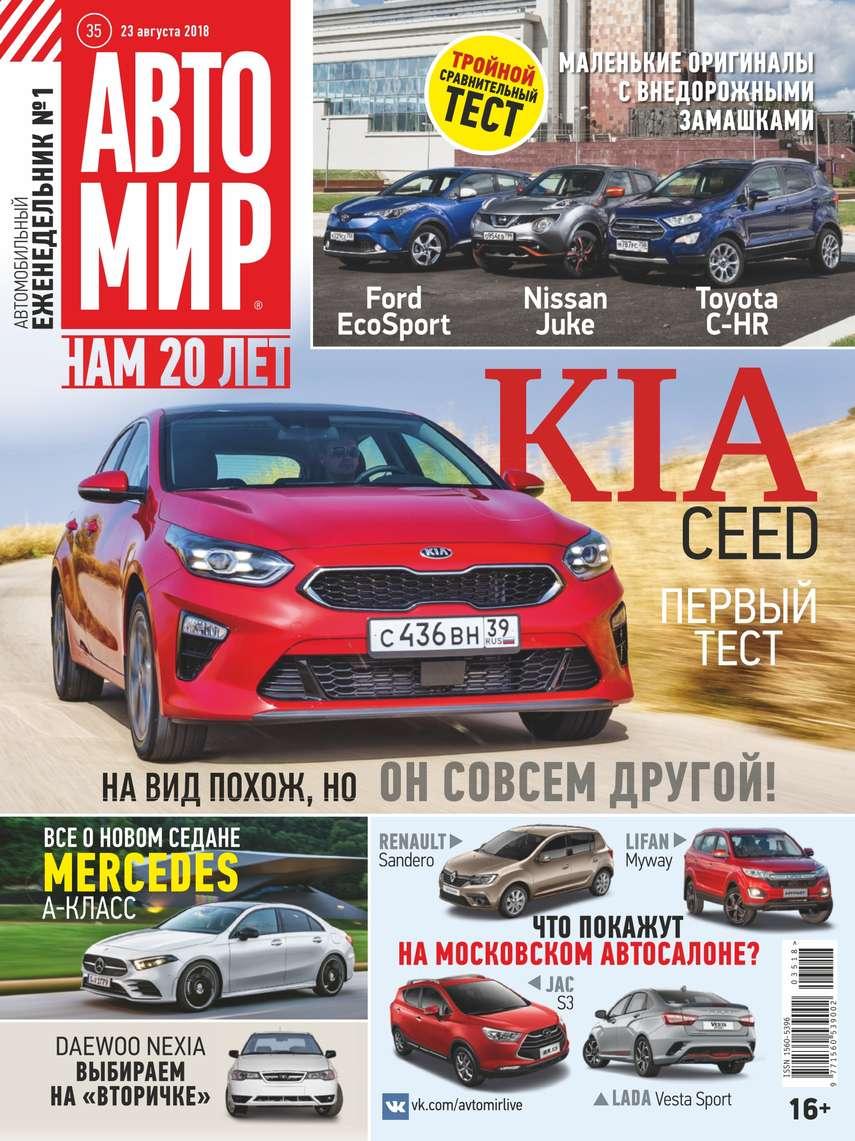 Фото - Редакция журнала Автомир Автомир 35-2018 авто