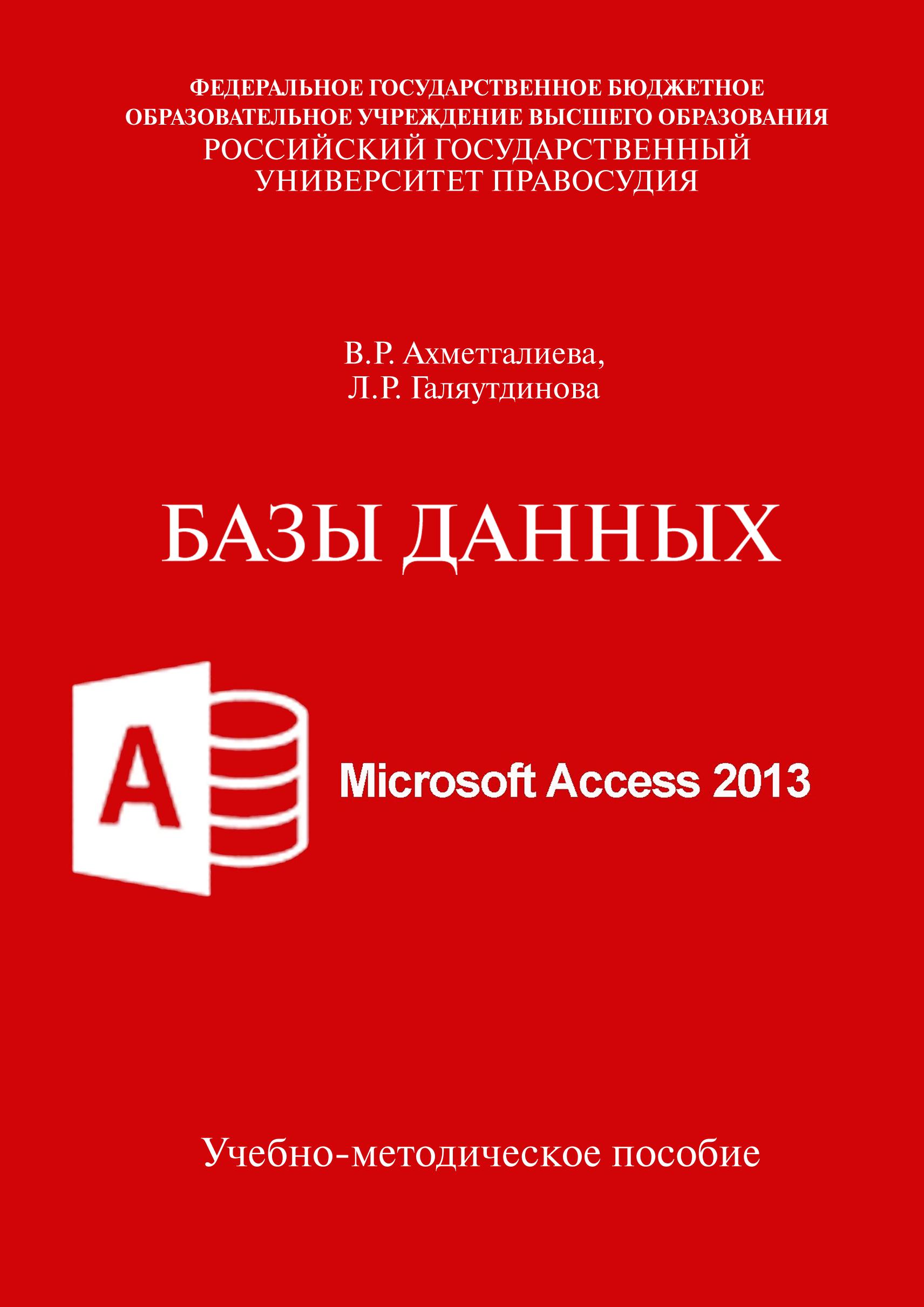 В. Р. Ахметгалиева Базы данных. Microsoft Access 2013. Учебно-методическое пособие сенько а в работа с bigdata в облаках обработка и хранение данных с примерами из microsoft azure