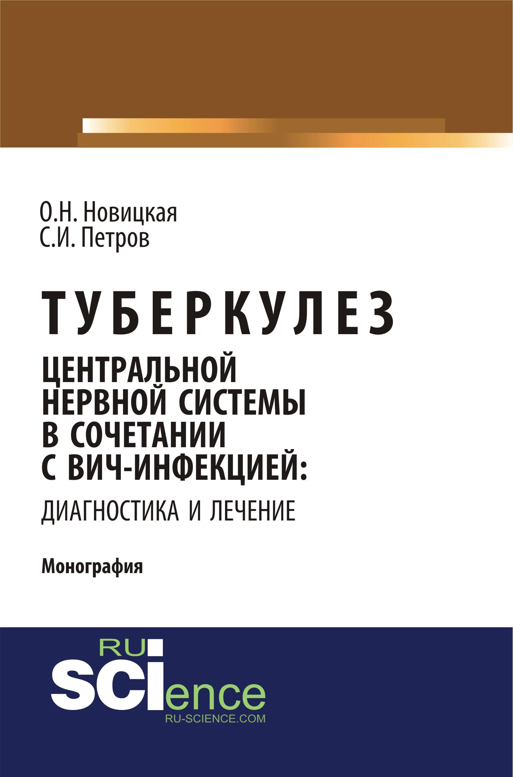 С. И. Петров Туберкулез центральной нервной системы в сочетании с ВИЧ-инфекцией: диагностика и лечение