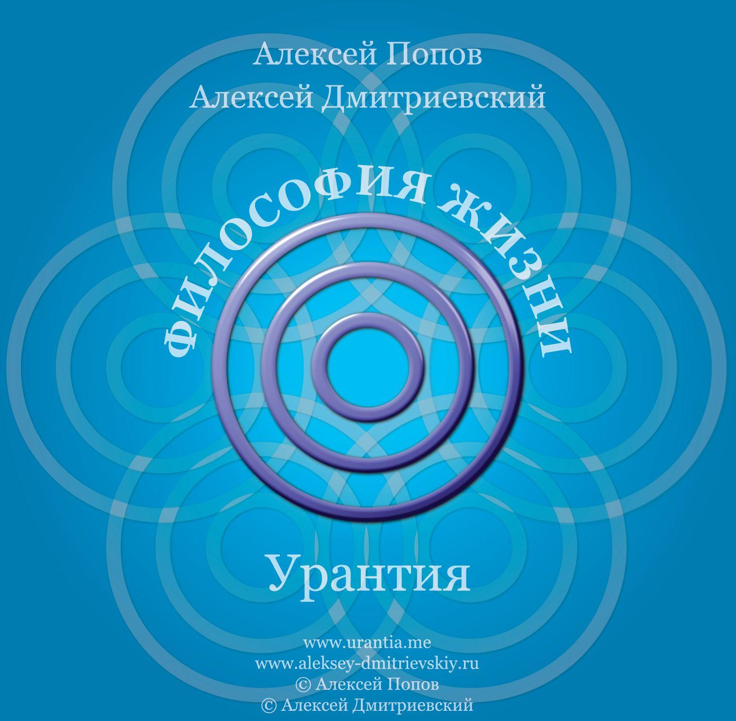 Алексей Валентинович Попов Образование как наука жить