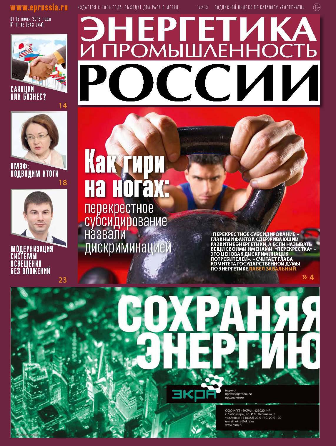 Отсутствует Энергетика и промышленность России №11–12 2018 отсутствует энергетика и промышленность россии 3 2013