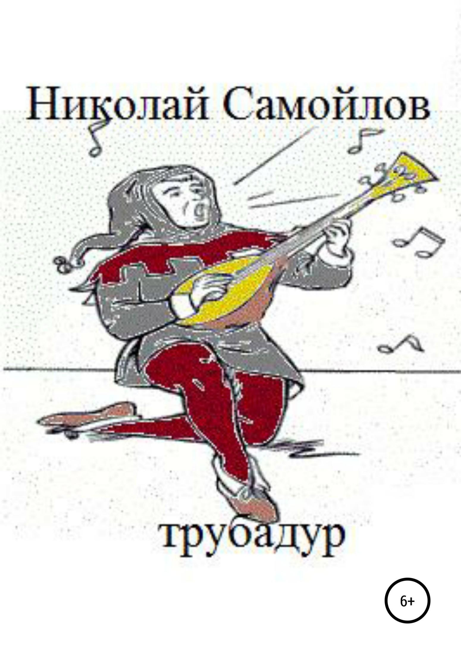 Николай Николаевич Самойлов Трубадур трубадур