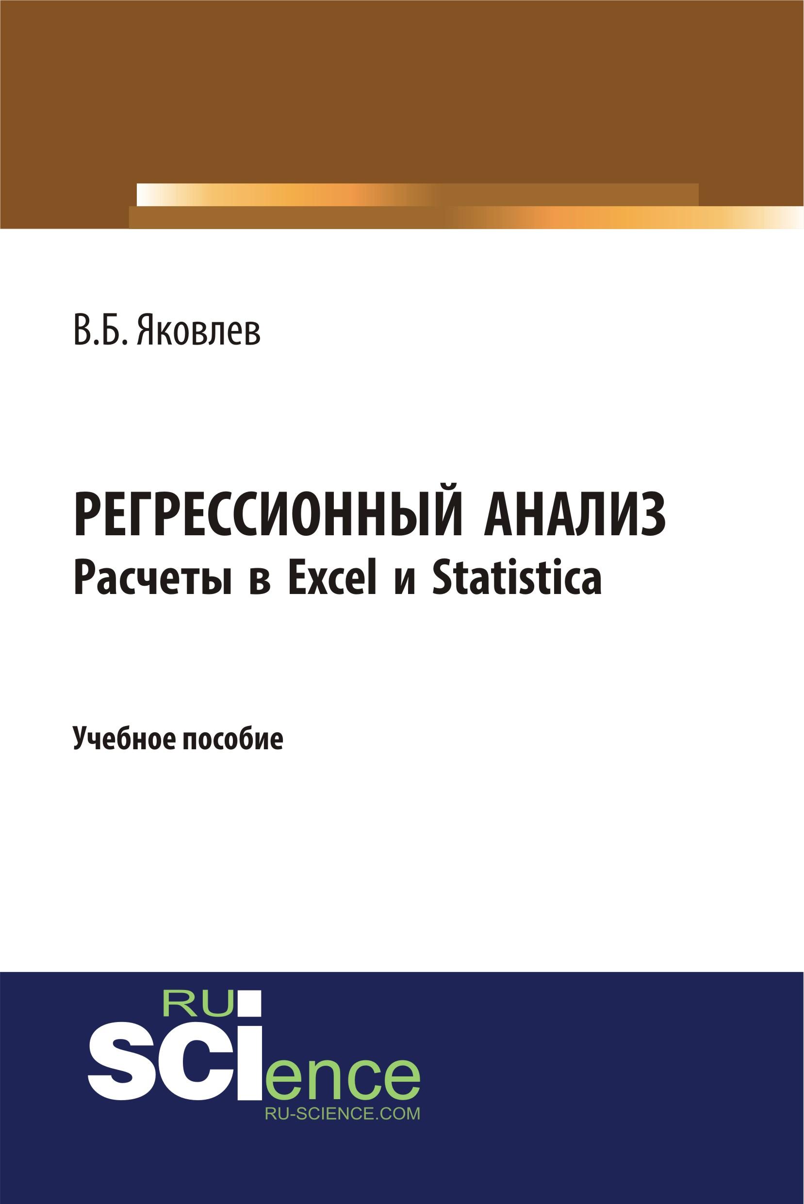 В. Б. Яковлев Регрессионный анализ. Расчеты в Excel и Statistica прогнозные коммерческие расчеты и анализ рисков на fuzzy for excel