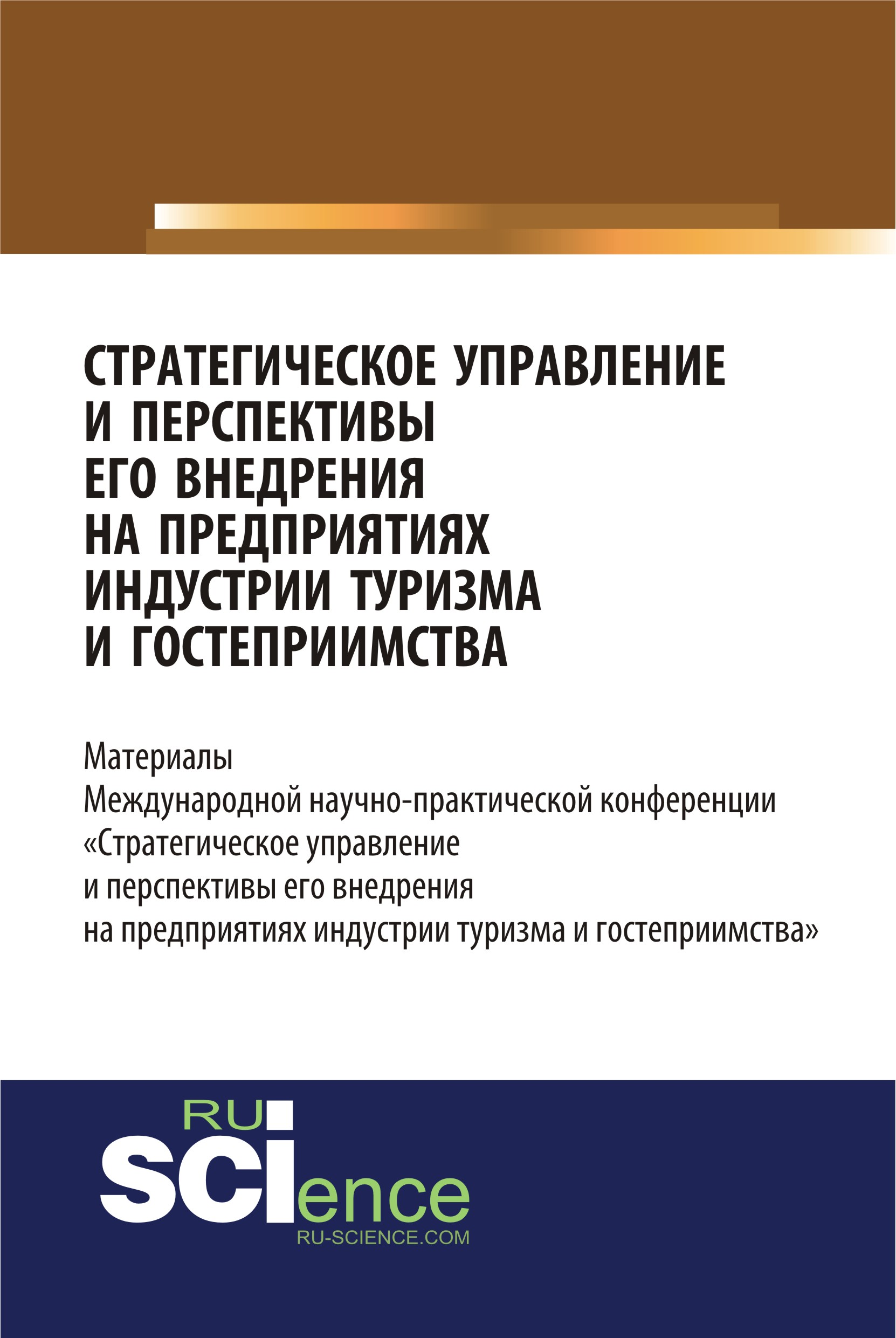 Сборник статей Стратегическое управление и перспективы его внедрения на предприятиях индустрии туризма и гостеприимства