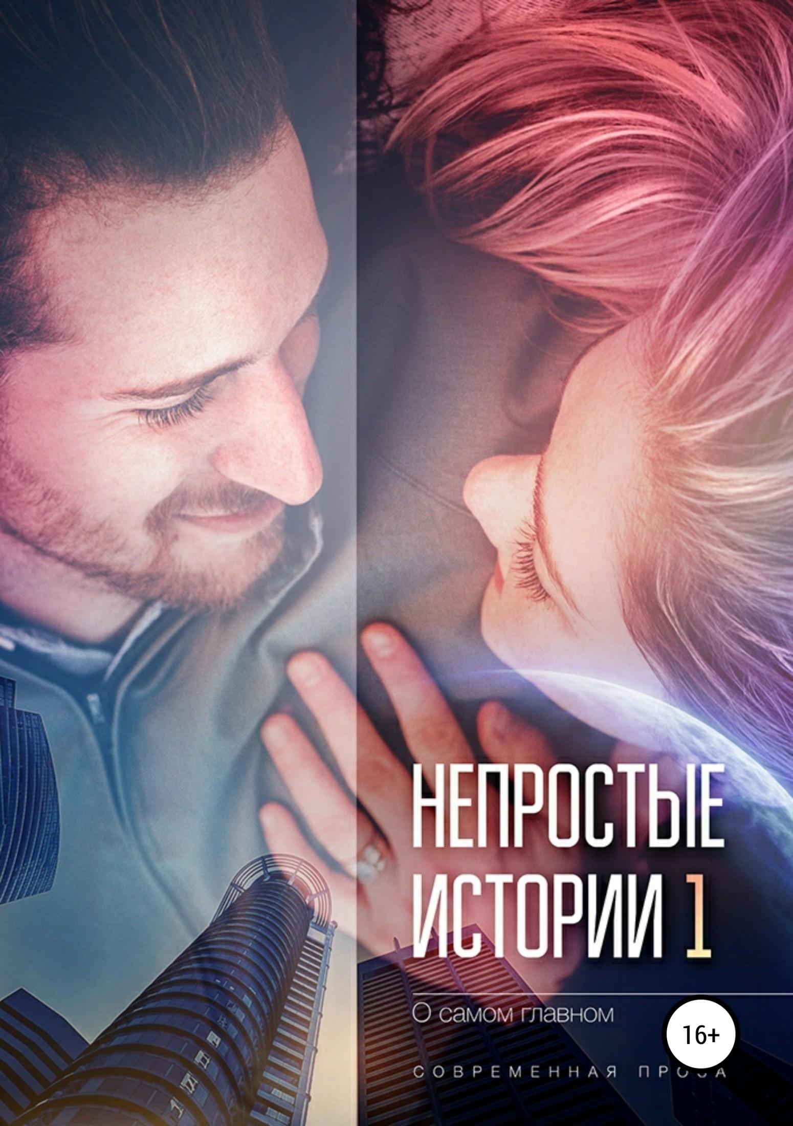 Евгения Халь Непростые истории о самом главном, сборник рассказов. Современная проза