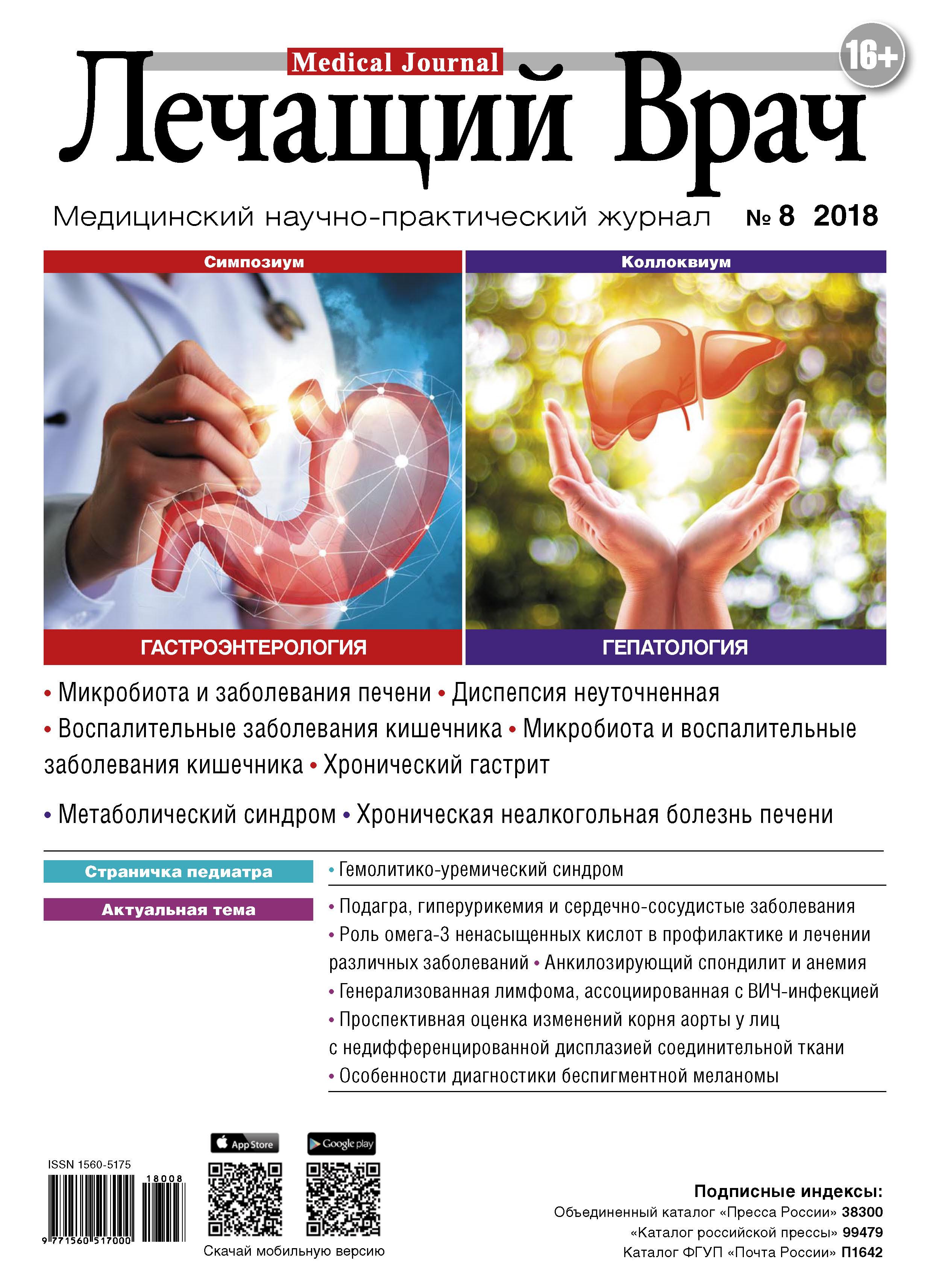 Открытые системы Журнал «Лечащий Врач» №08/2018