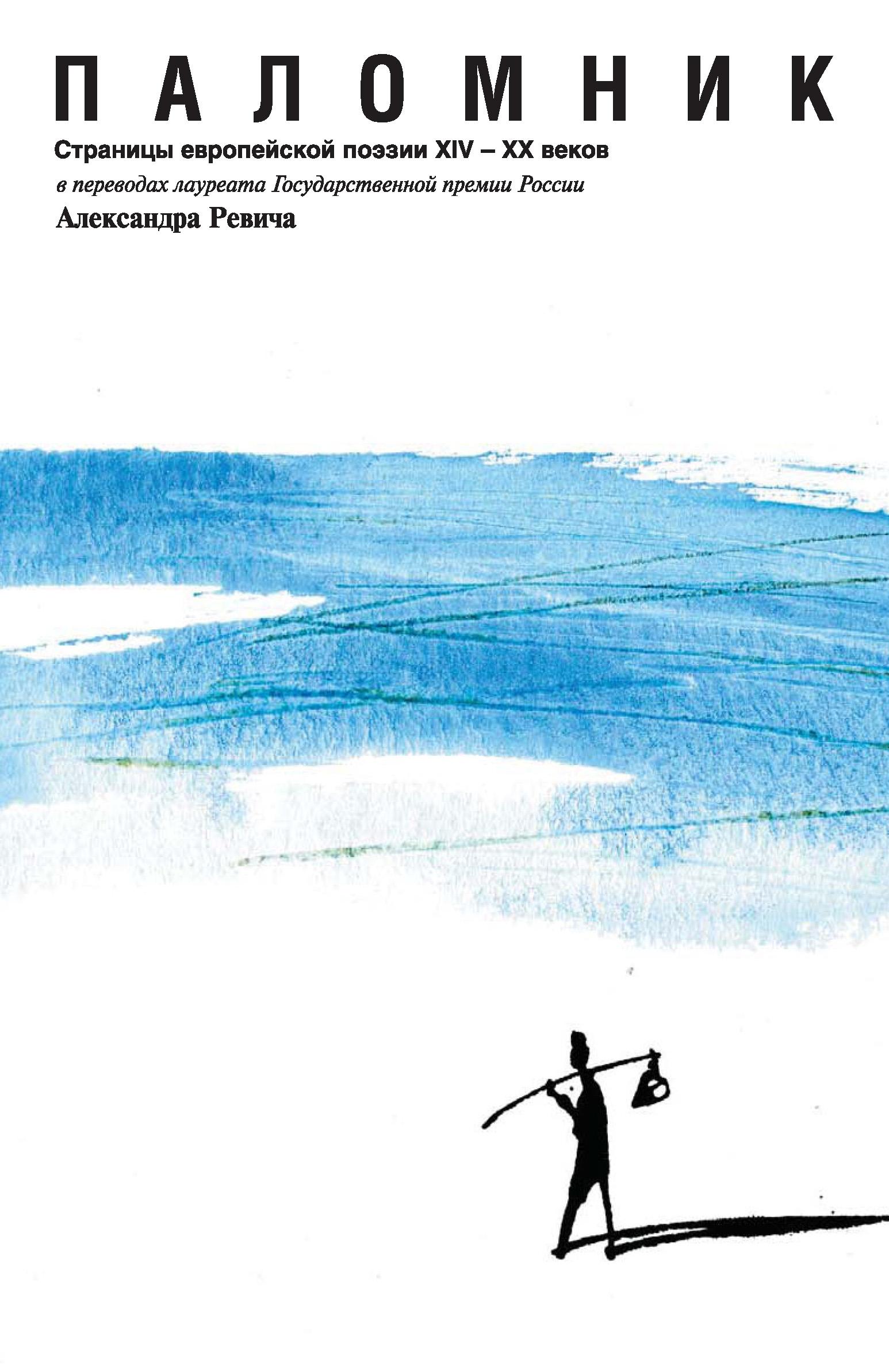 Сборник стихов Паломник. Страницы европейской поэзии XIV – XX веков самарий великовский в скрещенье лучей очерки французской поэзии xix–xx веков