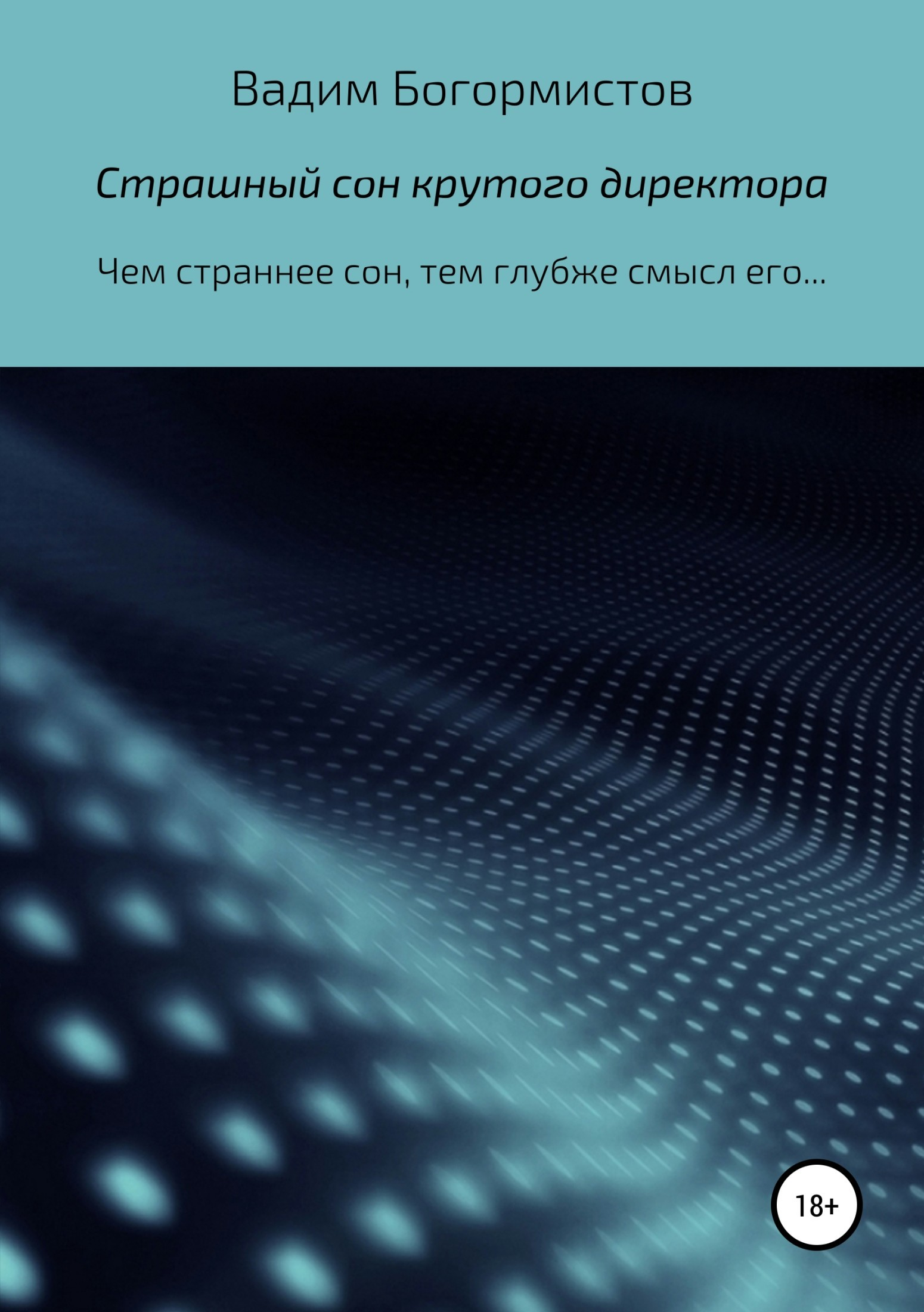 Вадим Николаевич Богормистов Страшный сон крутого директора