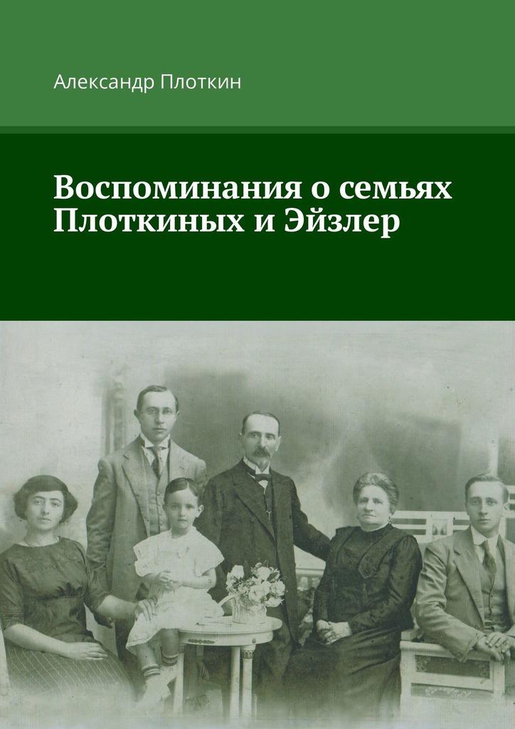 Александр Плоткин Воспоминания о семьях Плоткиных и Эйзлер алистер кроули книга тота