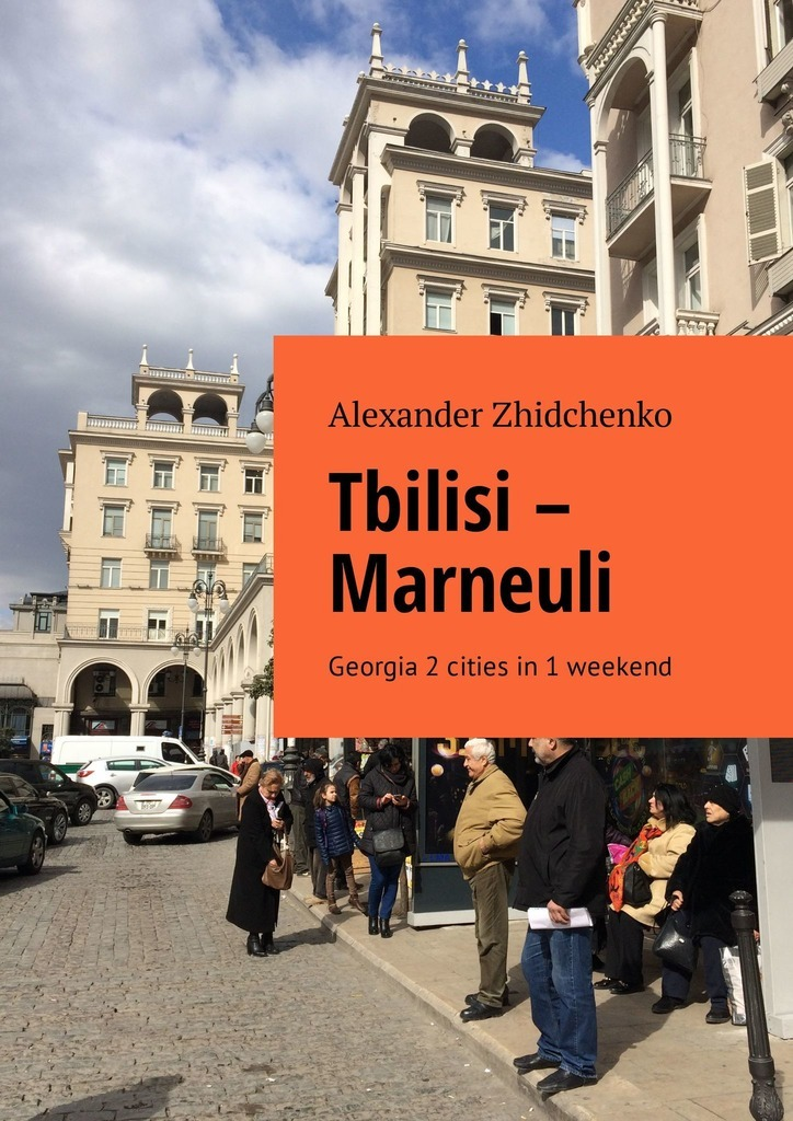 Alexander Zhidchenko Tbilisi – Marneuli. Georgia 2 cities in 1 weekend gaffikin frank planning in divided cities