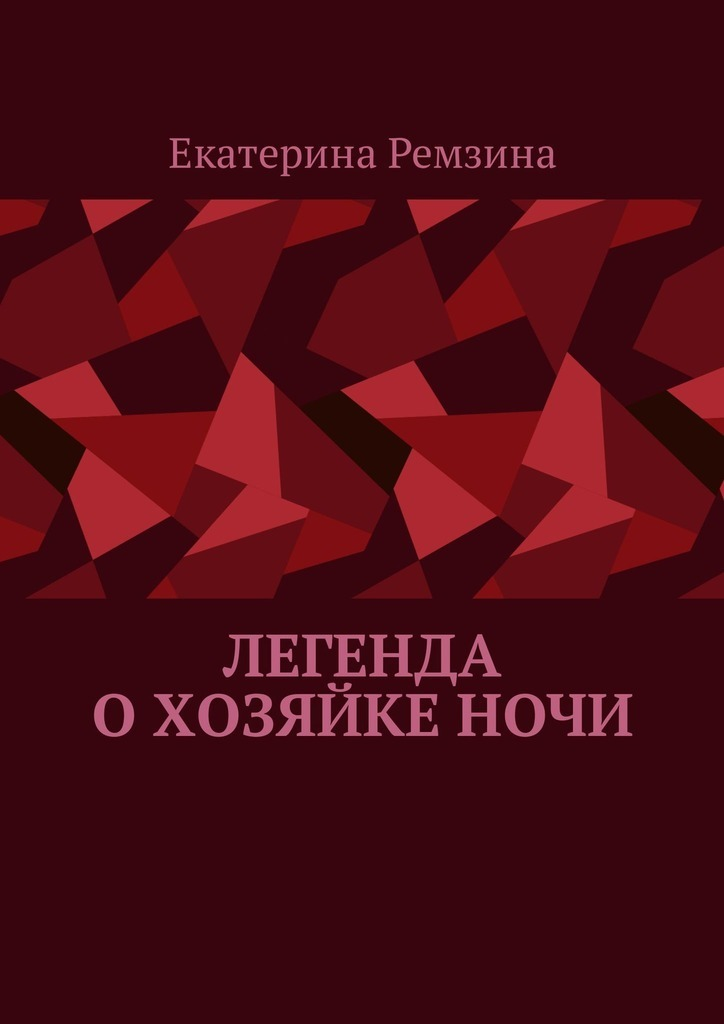 Екатерина Ремзина Легенда охозяйке ночи ночи под кипарисами