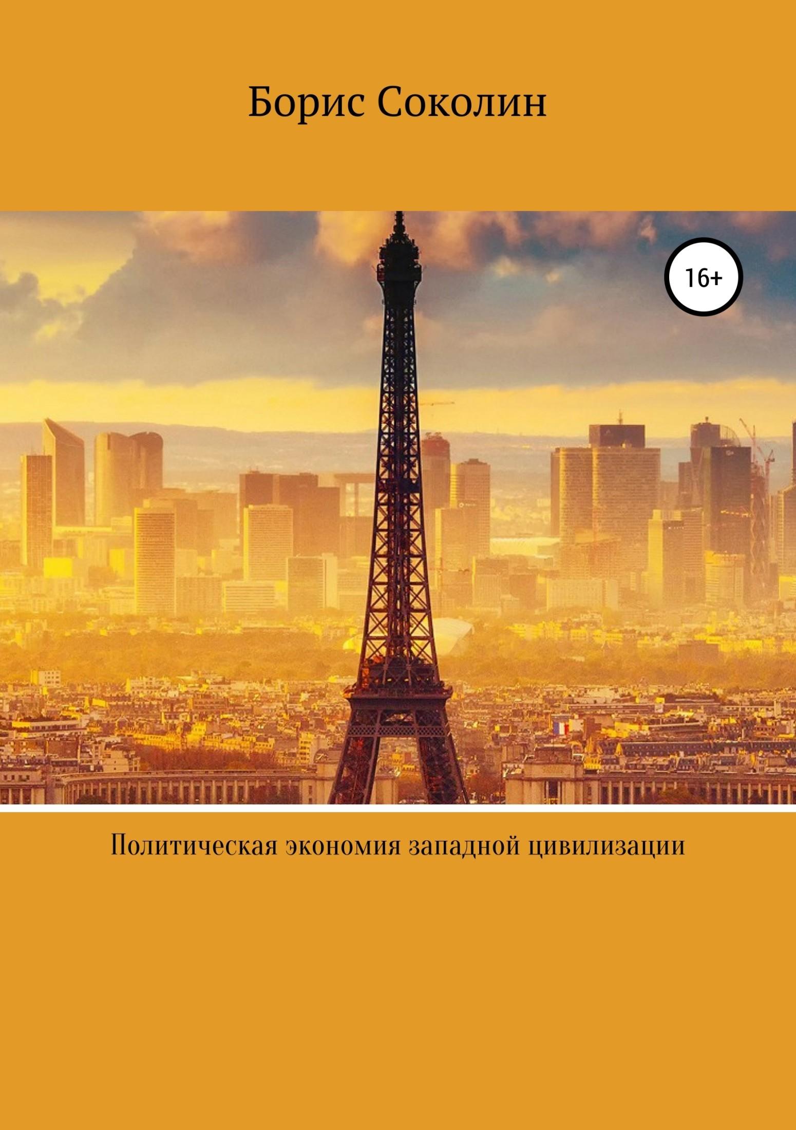 фото обложки издания Политическая экономия западной цивилизации