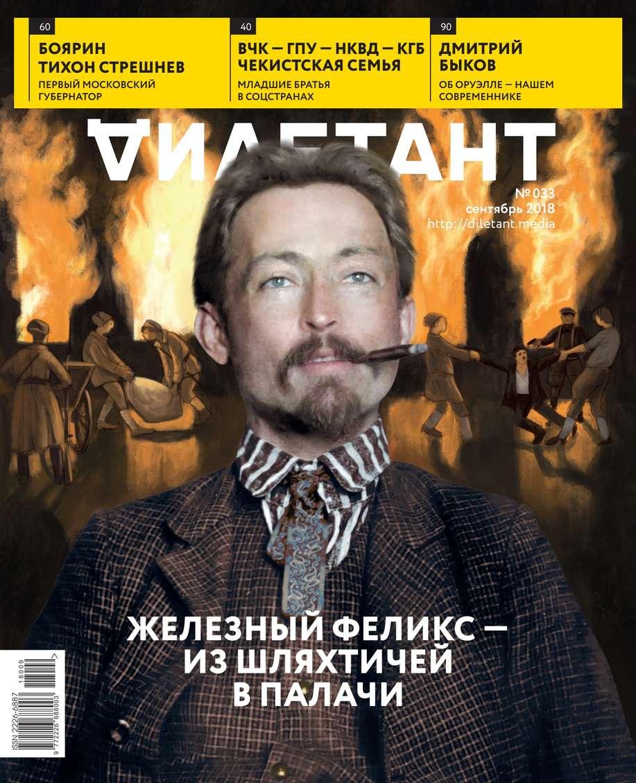 Редакция журнала Дилетант Дилетант 33 журнал дилетант июнь 2018 030