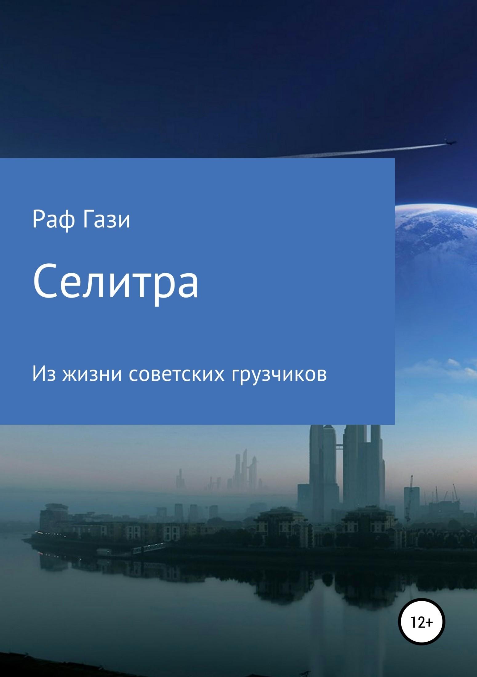 Рафаэль Марсович Миргазизов Селитра манипулятор 40 тонн астана
