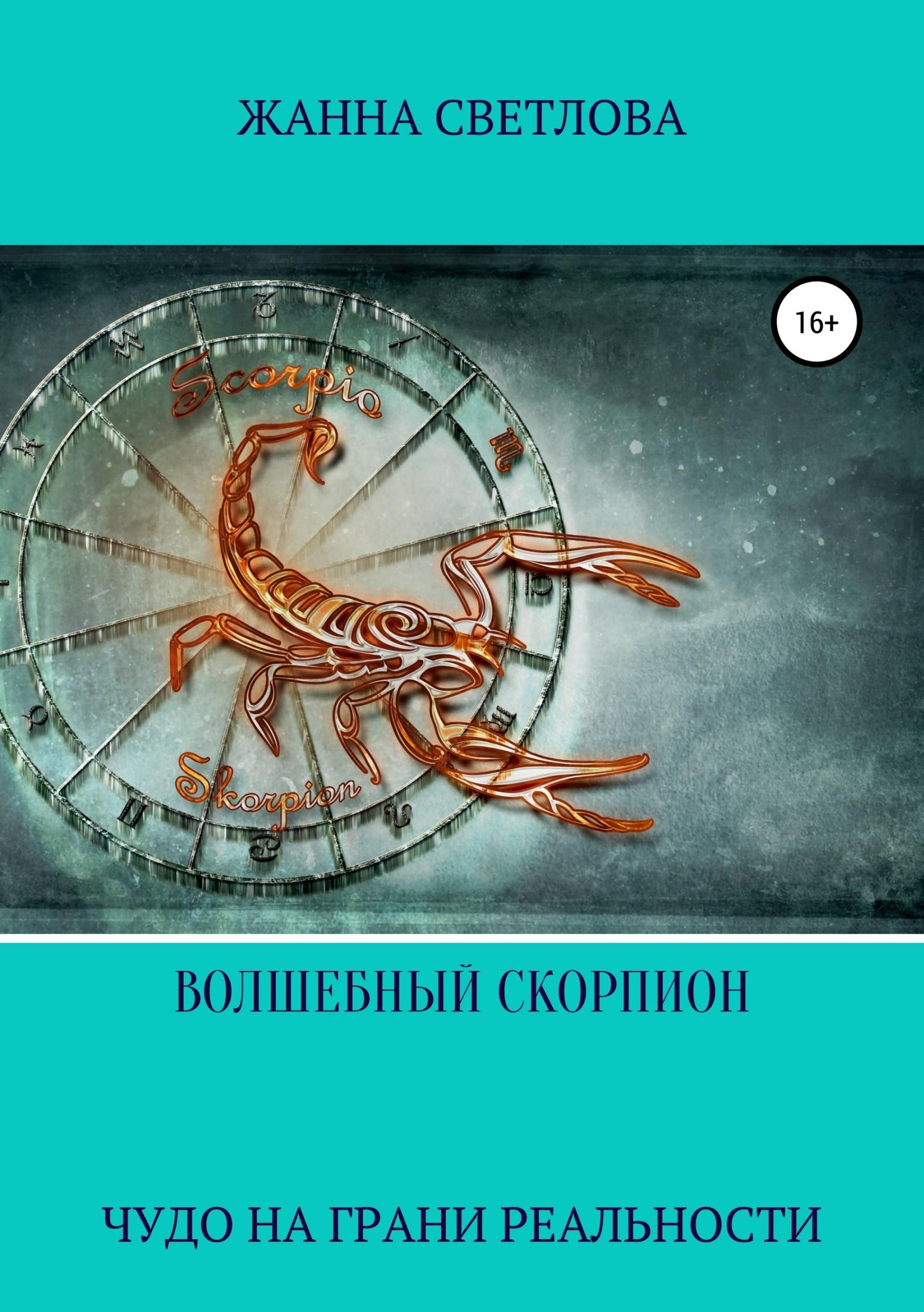 Жанна Светлова Волшебный скорпион. Сборник рассказов жанна светлова волшебный скорпион сборник рассказов