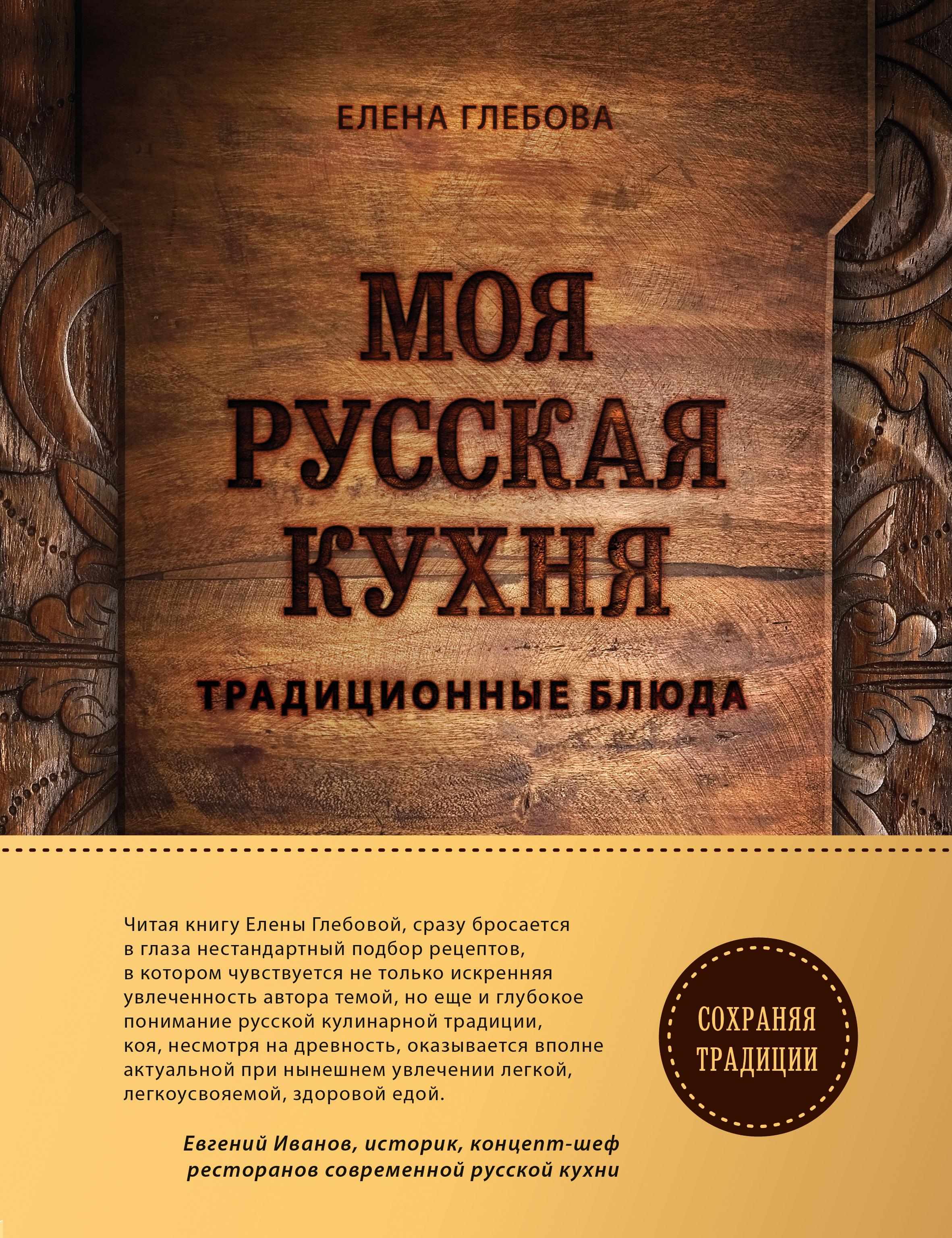 Елена Глебова Моя русская кухня. Традиционные блюда елена глебова моя русская кухня