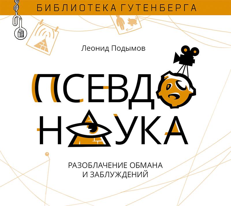 Леонид Подымов Псевдонаука леонид подымов псевдонаука