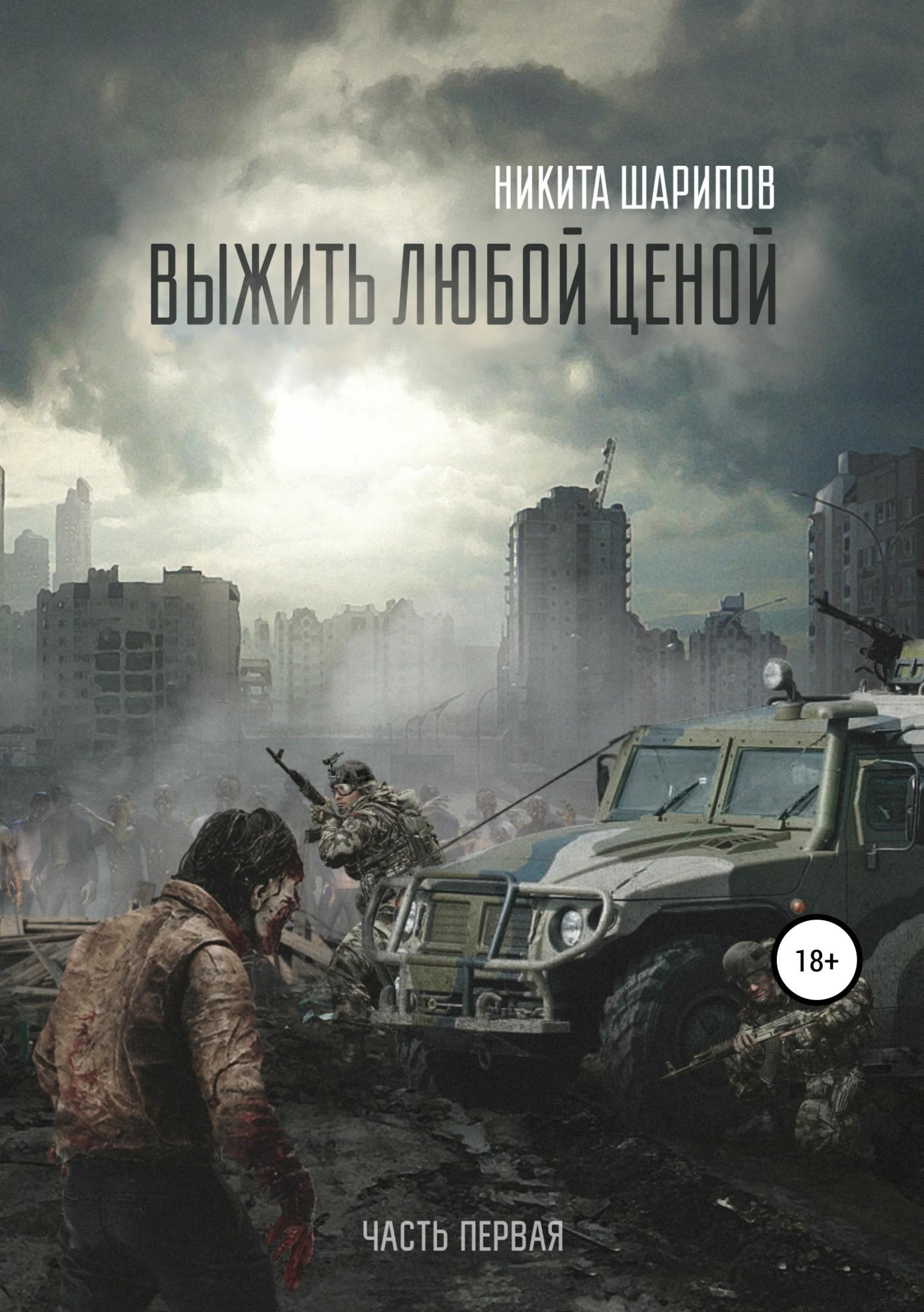 Никита Эдуардович Шарипов Выжить любой ценой. Часть первая. Заражение