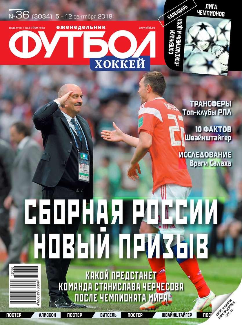 Редакция журнала Футбол. Хоккей Футбол. Хоккей 36-2018