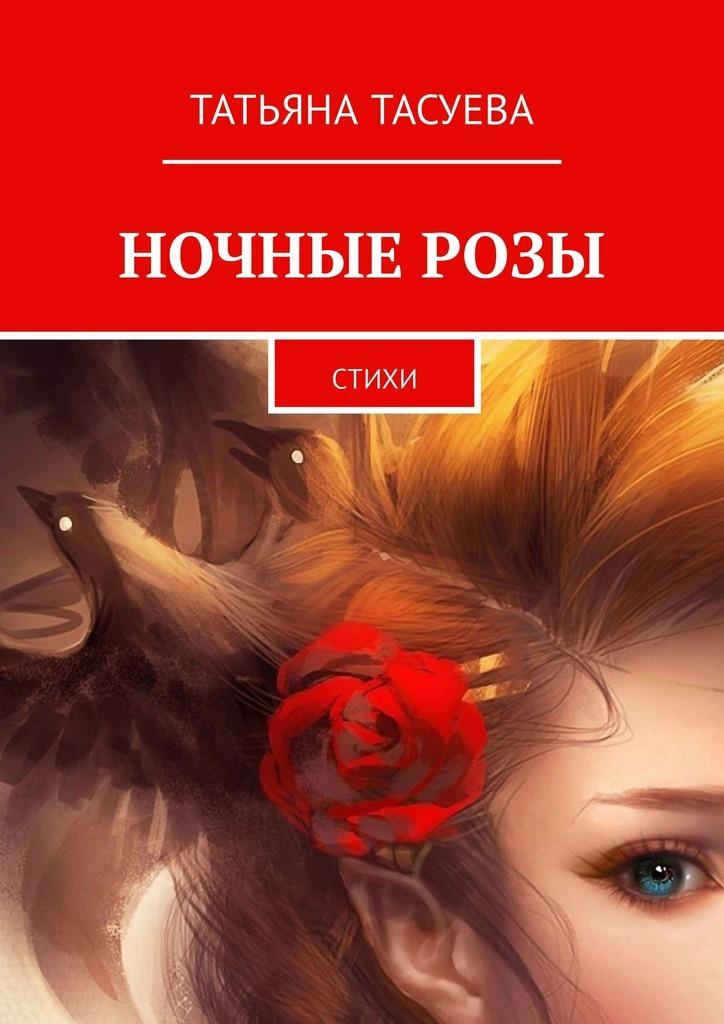 Татьяна Тасуева Ночные розы. Стихи