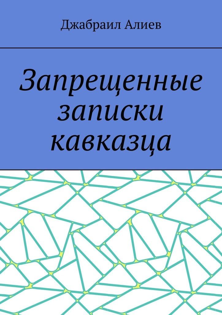 Джабраил Алиев Запрещенные записки кавказца джабраил алиев сердце свиньи
