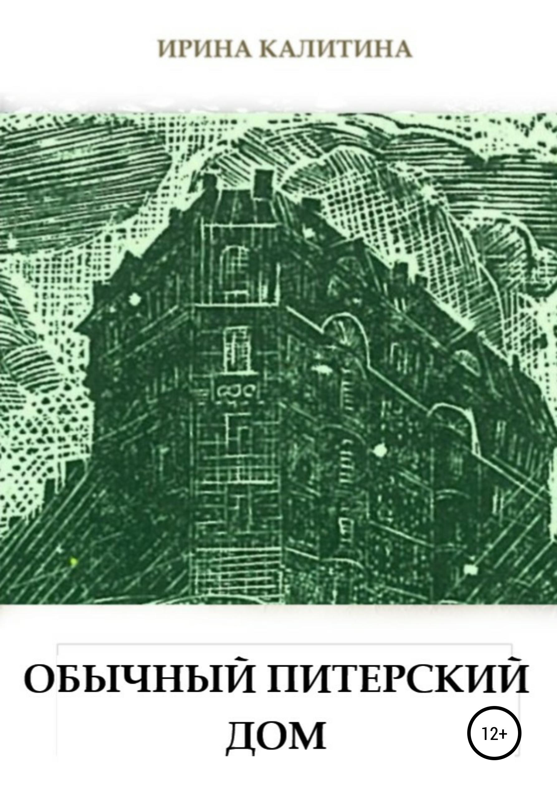 Ирина Калитина Обычный питерский дом