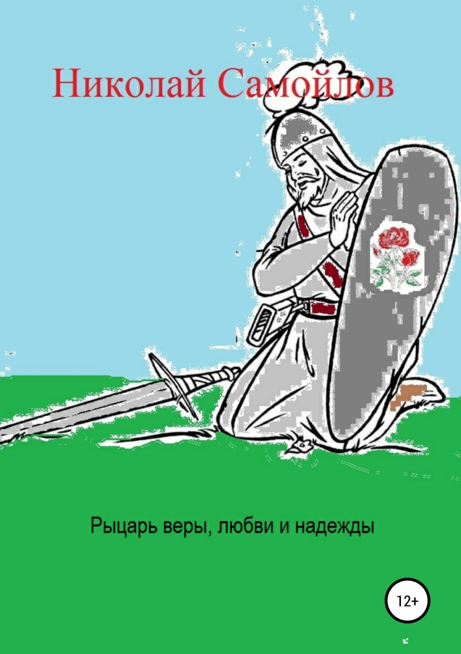 Николай Николаевич Самойлов Рыцарь веры, любви и надежды цена и фото