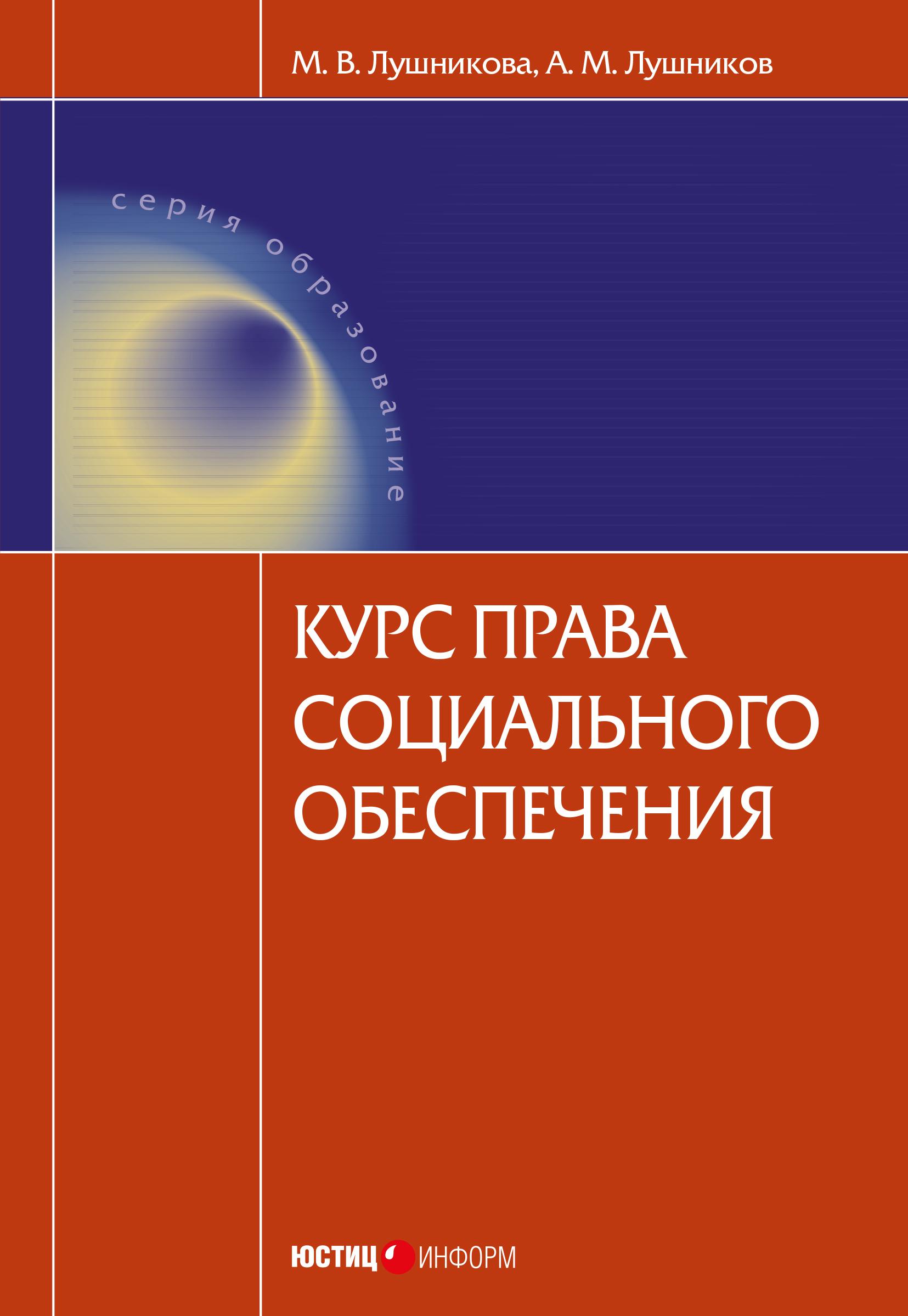 А. М. Лушников Курс права социального обеспечения
