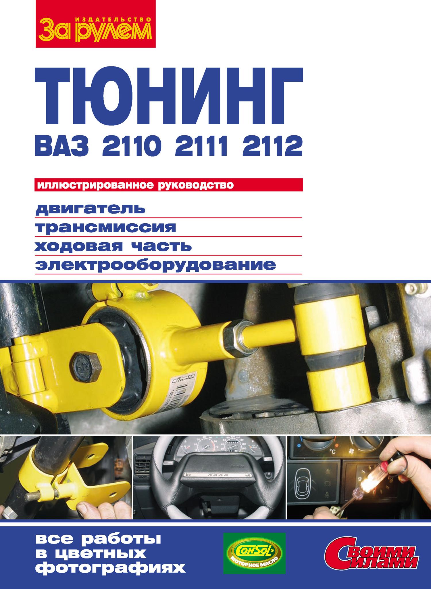 Отсутствует Тюнинг ВАЗ-2110, -2111, -2112: Иллюстрированное руководство