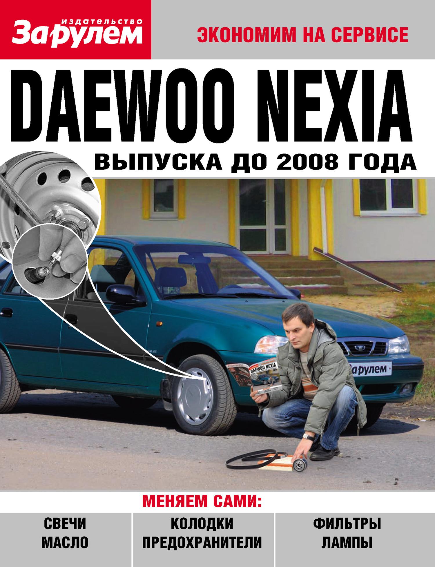 Отсутствует Daewoo Nexia выпуска до 2008 года отсутствует daewoo nexia выпуска до 2008 года