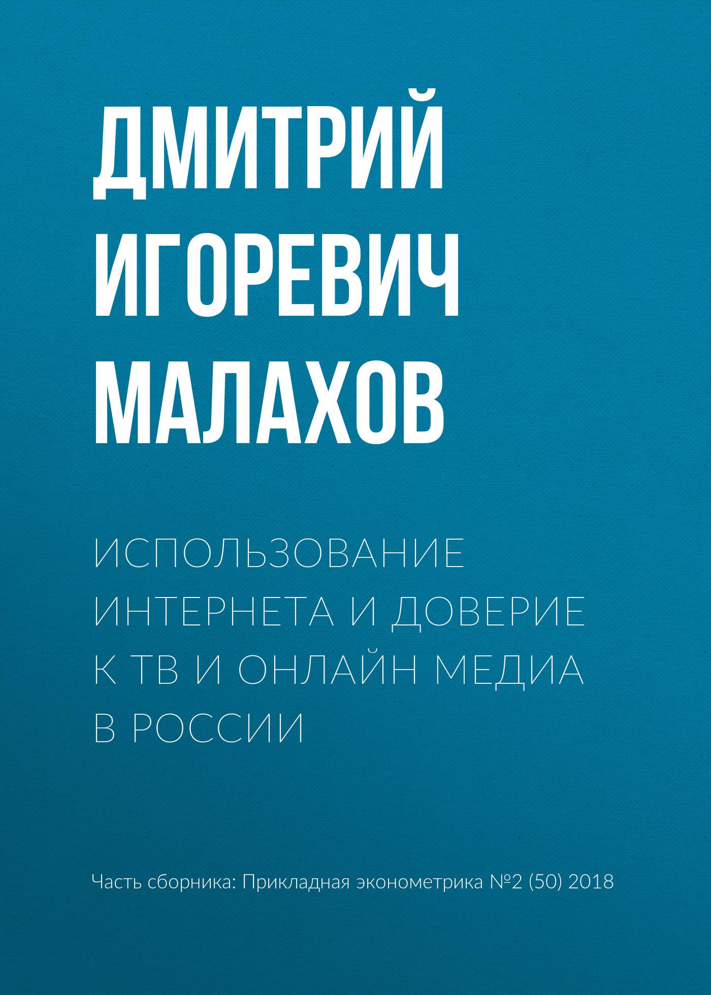Дмитрий Игоревич Малахов Использование интернета и доверие к ТВ и онлайн медиа в России мироздание книги и медиа